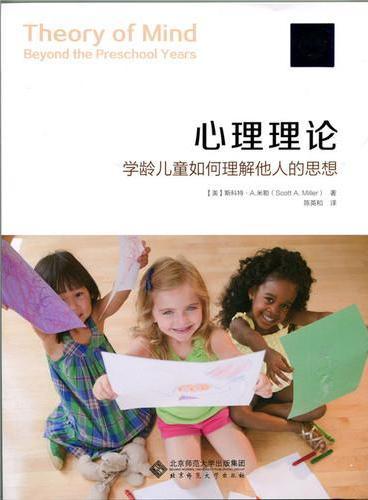 心理理论:学龄儿童如何理解他人的思想