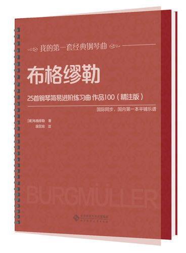 布格缪勒25首钢琴简易进阶练习曲 作品100