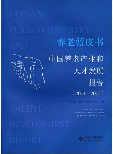 养老蓝皮书:中国养老产业和人才发展报告(2014-2015)