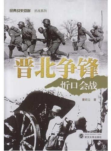 晋北争锋——忻口会战