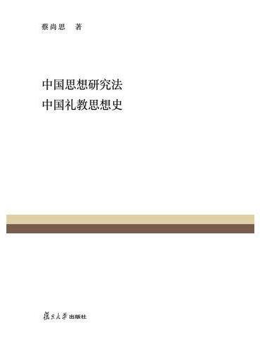 复旦百年经典文库:中国思想研究法 中国礼教思想史