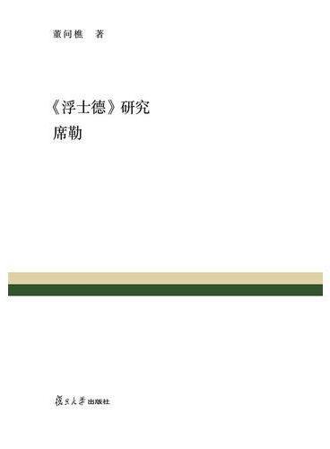 复旦百年经典文库:《浮士德》研究 席勒