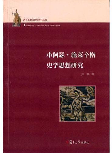 西方思想文化史研究丛书:小阿瑟·施莱辛格史学思想研究