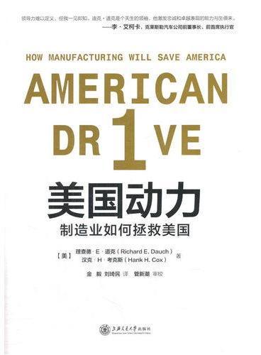 美国动力——制造业如何拯救美国