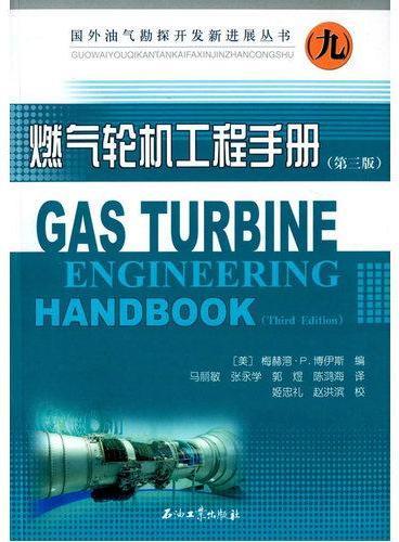 国外油气勘探开发新进展丛书9 燃气轮机工程手册(第三版)