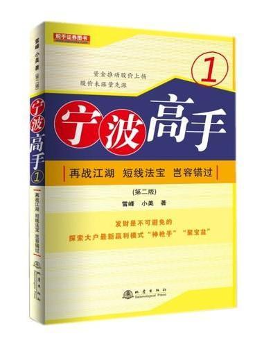 宁波高手1:再战江湖  短线法宝  岂容错过(第二版)