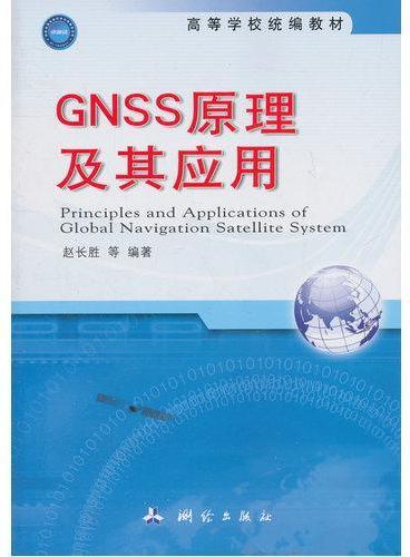 GNSS原理及其应用(高等学校统编教材)