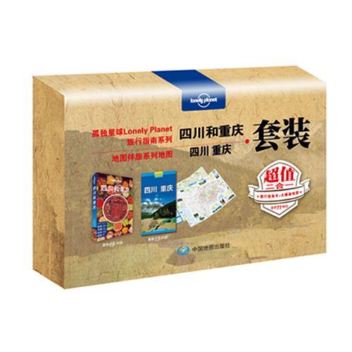孤独星球Lonely Planet旅行指南系列:四川和重庆(超值套装版)