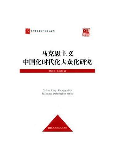马克思主义中国化时代化大众化研究