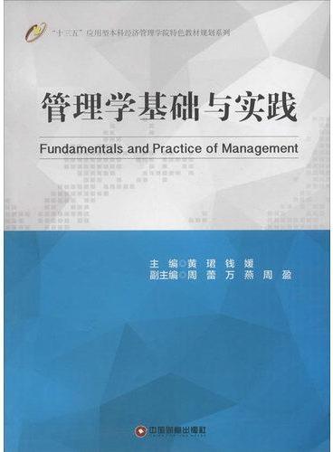 管理学基础与实践