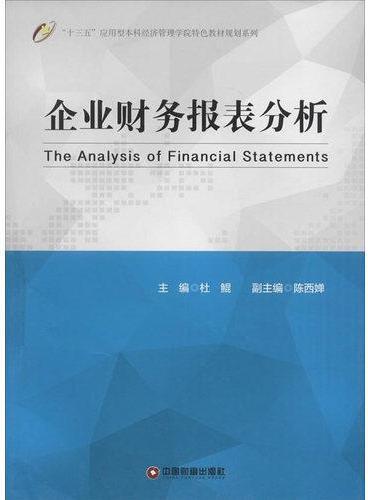 企业财务报表分析