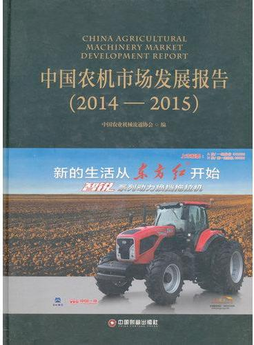 中国农机市场发展报告(2014-2015)