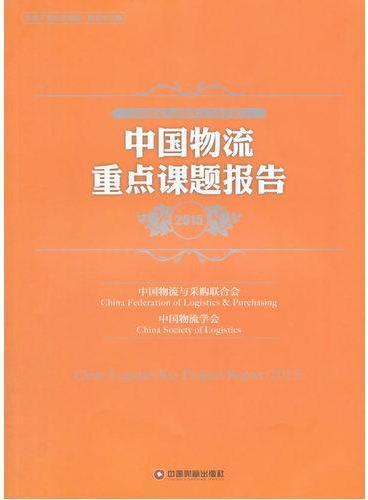中国物流重点课题报告2015