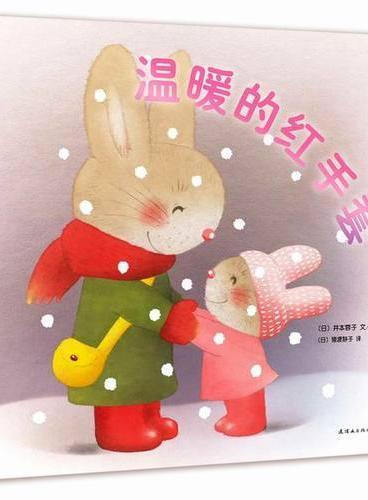 温暖的红手套
