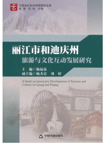 丽江市和迪庆州旅游与文化互动发展研究