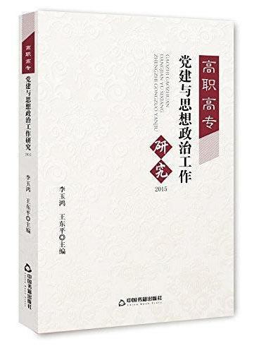 高职高专党建与思想政治工作研究(2015)
