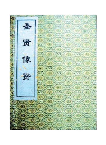 圣贤像赞(线装一函四册)(古籍书)