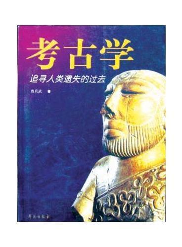 考古学--追寻人类遗失的过去