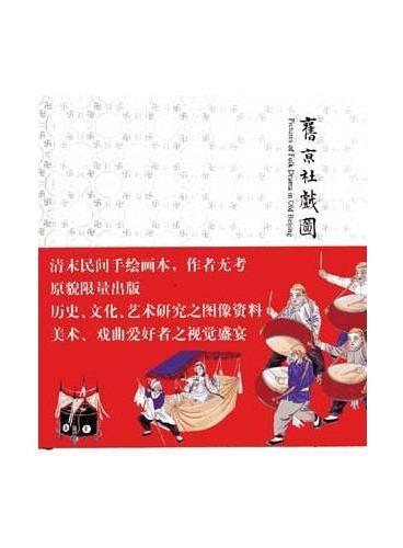 旧京社戏图 (古籍书 )
