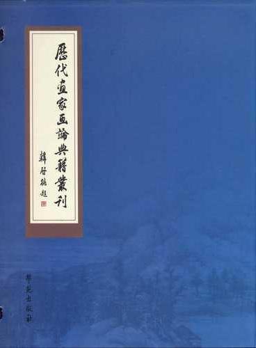 历代画家画论典籍丛刊 (一函三册)
