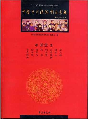 中国京剧流派剧目集成 第11集 (精装)