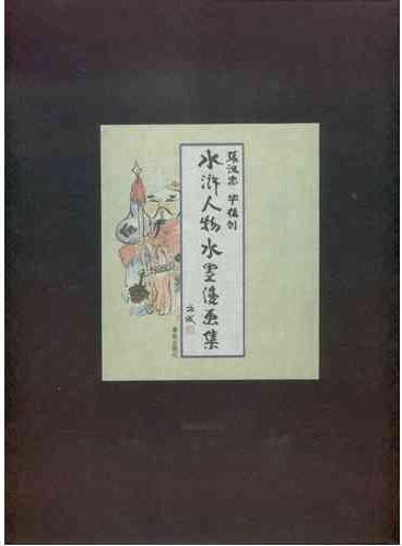 张汉忠毕福剑水浒人物水墨漫画集(16开线装 全一函一册)