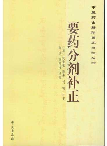 要药分剂补正【中医药古籍珍善本点校丛书】
