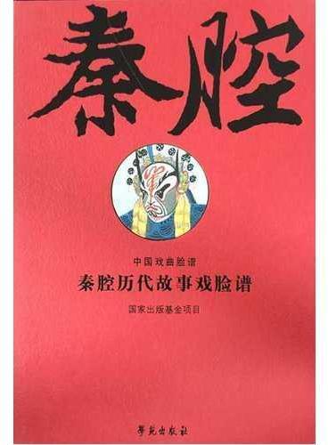 秦腔历代故事戏脸谱 (线装全二册上下)(古籍书)