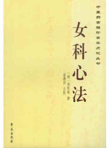 女科心法【中医药古籍珍善本点校丛书】