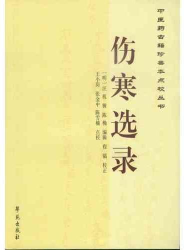伤寒选录【中医药古籍珍善本点校丛书】