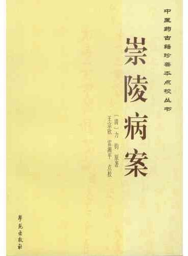 崇陵病案【中医药古籍珍善本点校丛书】