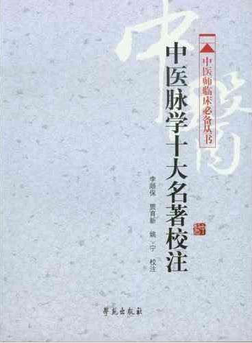中医脉学十大名著校著  (中医师临床必备丛书)