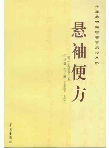 悬袖便方【中医药古籍珍善本点校丛书】