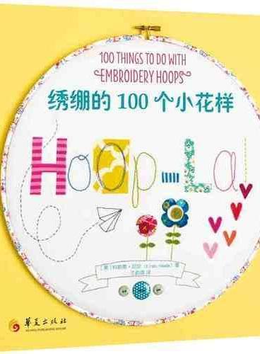 绣绷的100个小花样