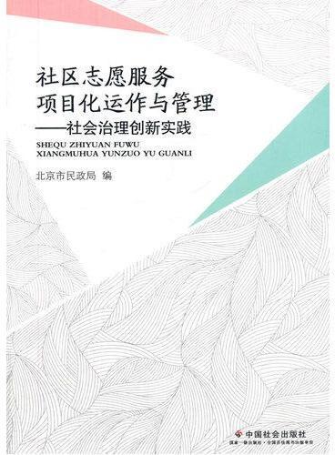 社区志愿服务项目化运作与管理:社会治理创新实践