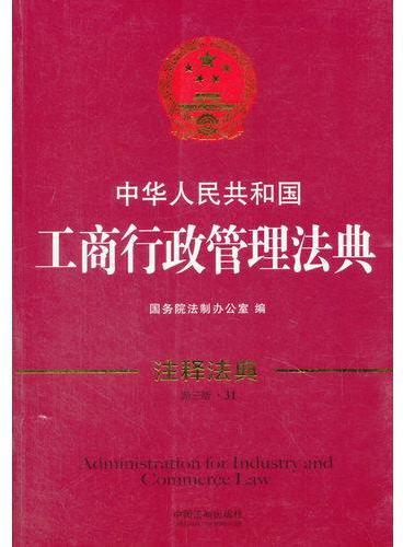 中华人民共和国工商行政管理法典·注释法典(新三版)