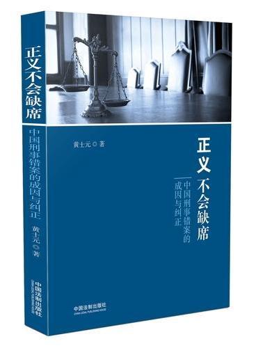 正义不会缺席:中国刑事错案的成因与纠正