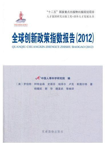 全球创新政策指数报告(2012)(人才强国研究出版工程?国外人才发展丛书)