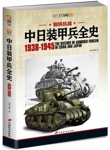 钢铁抗战:中日装甲兵全史1938-1945