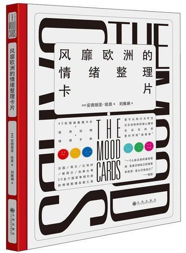 风靡欧洲的情绪整理卡片(42张情绪整理卡片+附赠精致情绪手账)