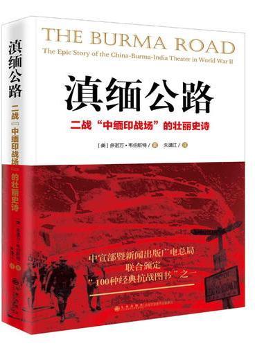"""滇缅公路:二战""""中缅印战场""""的壮丽史诗"""