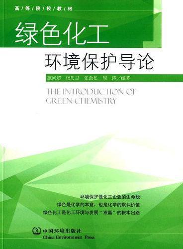 绿色化工环境保护导论