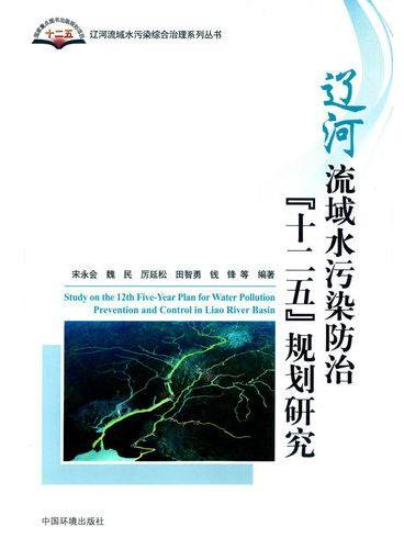 """辽河流域水污染防治""""十二五""""规划研究"""