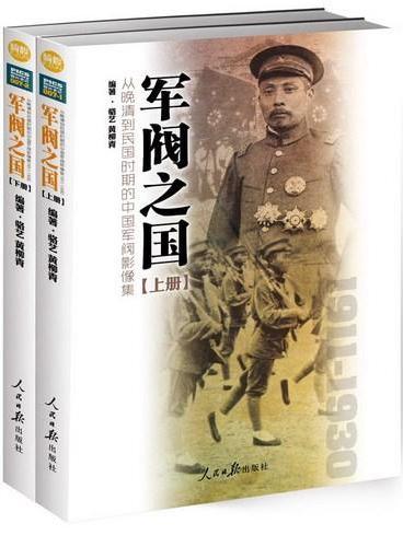 军阀之国1911-1930:从晚清到民国时期的中国军阀影像集(套装共2册)