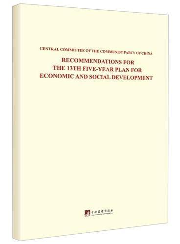 中共中央关于制定国民经济和社会发展第十三个五年规划的建议(英文版)