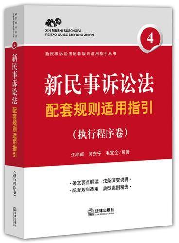 新民事诉讼法配套规则适用指引(执行程序卷)