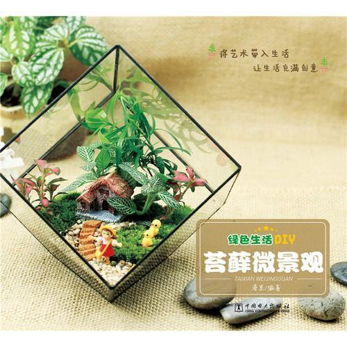 绿色生活DIY——苔藓微景观