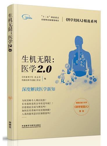 《科学美国人》精选系列:生机无限 医学2.0