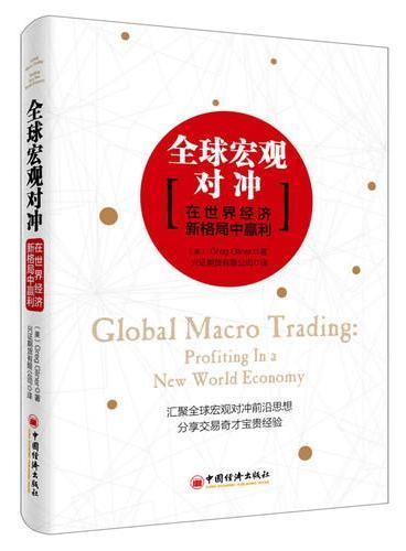 全球宏观对冲 在世界经济新格局中赢利