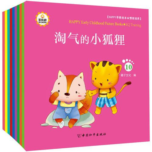 happy早教绘本·情商培养